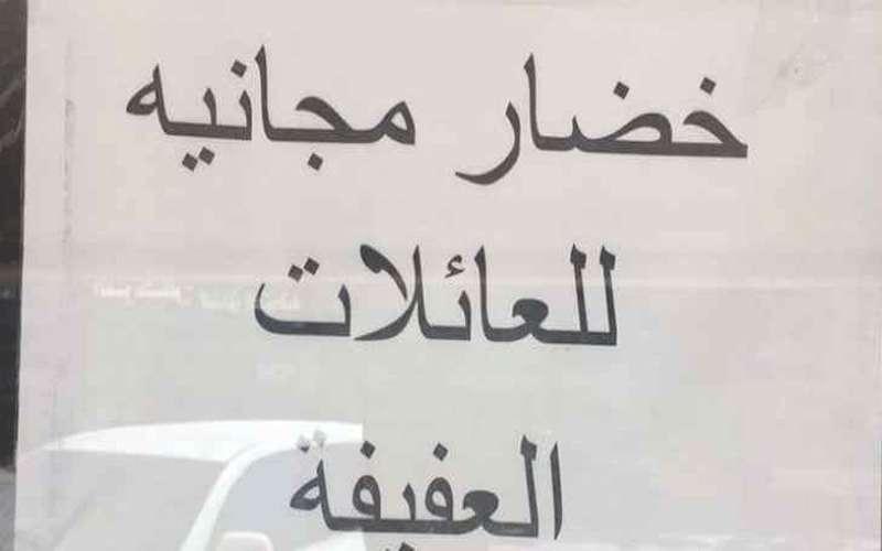 f918112b0 محل تجاري يعرض خضارا مجانية للعائلات العفيفة في عمان