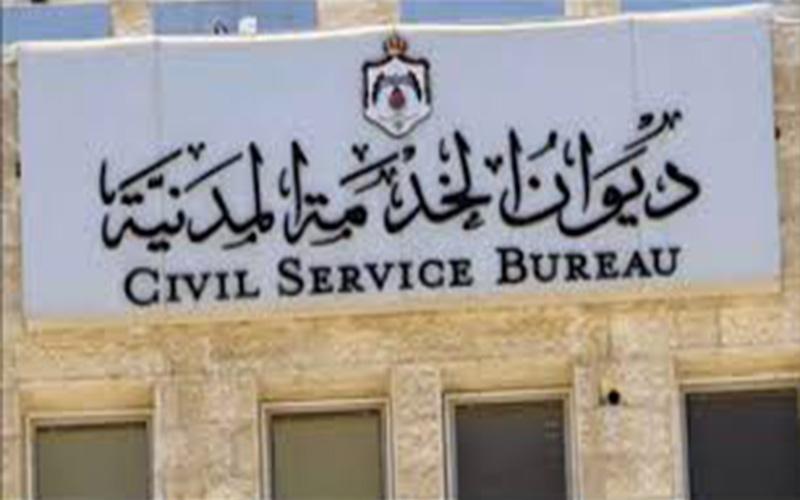 وقف استقبال طلبات الجامعيين وحملة الدبلوم لديوان الخدمة المدنية الاثنين